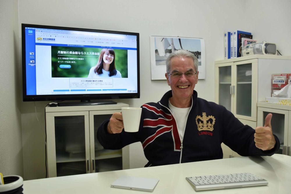 スミス英会話ブログ - 英語が話せるようになる為の「秘訣」