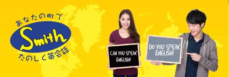 スミス英会話都島校キャンペーン2020