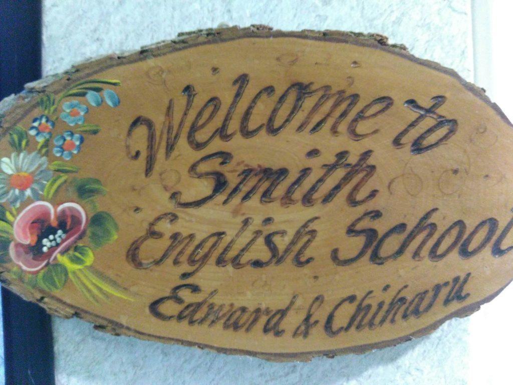 スミス英会話大津校ブログ -2020年スミス英会話の運営
